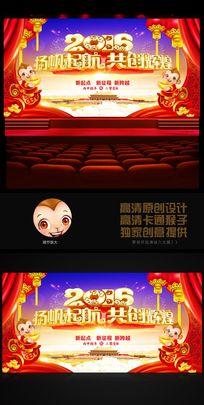 2016猴年晚会舞台背景图