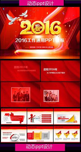 2016精美红色工作总结汇报PPT模版 pptx