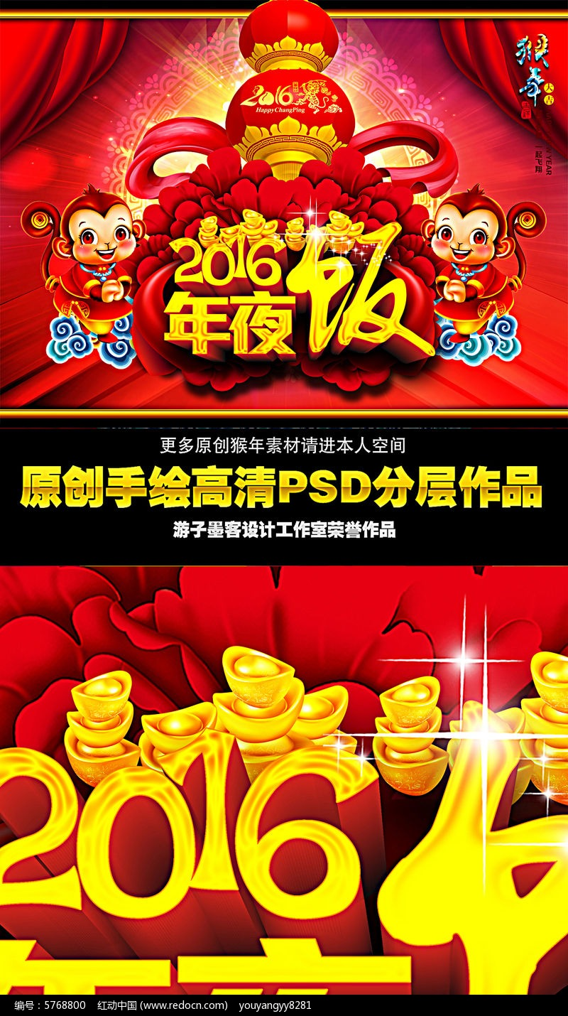2016年夜饭喜庆新年素材背景