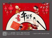 创意年货节喜庆节日海报设计