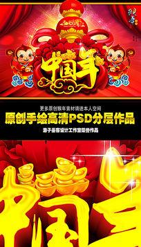 传统中国年喜庆文化新年素材背景设计