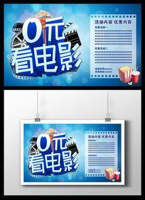 电影促销海报