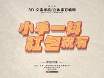 红黄红包3D字体样机字体样式设计