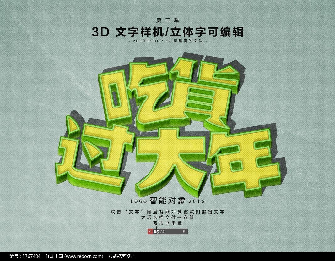 原创设计稿 字体设计/艺术字 商场促销|pop海报字体 黄绿吃货3d字体图片
