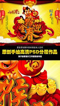 金猴迎春喜庆传统新年素材背景设计