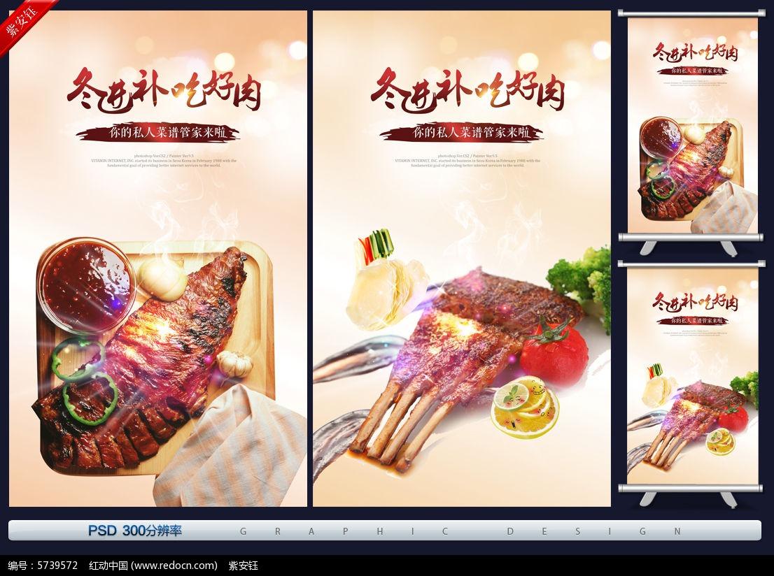 美味牛排海报设计图片