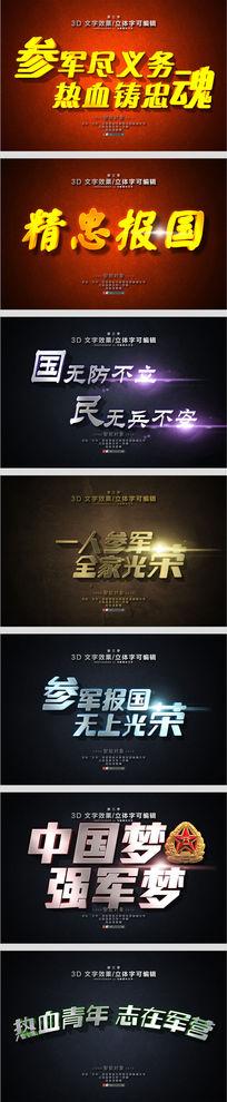七款征兵广告语金属质感3D字体样机字体样式设计