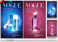 淘宝天猫护肤品化妆品海报设计
