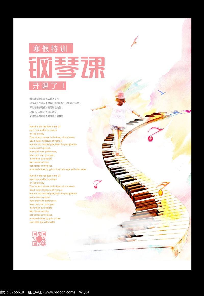 唯美水彩风格钢琴海报设计图片