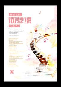 唯美水彩风格钢琴海报设计