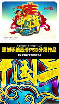 中国年新年素材背景设计