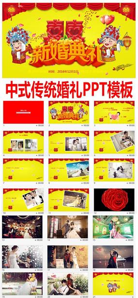 中式喜庆婚礼开场视频片头电子请柬ppt模板