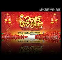 2016猴年新春企业晚会背景海报设计