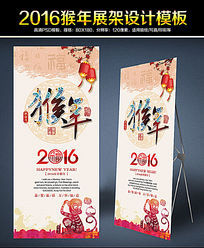 2016猴年展架易拉宝模板设计