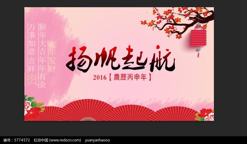 红动网提供春节精品原创素材下载,您当前访问作品主题是2016梦想启航