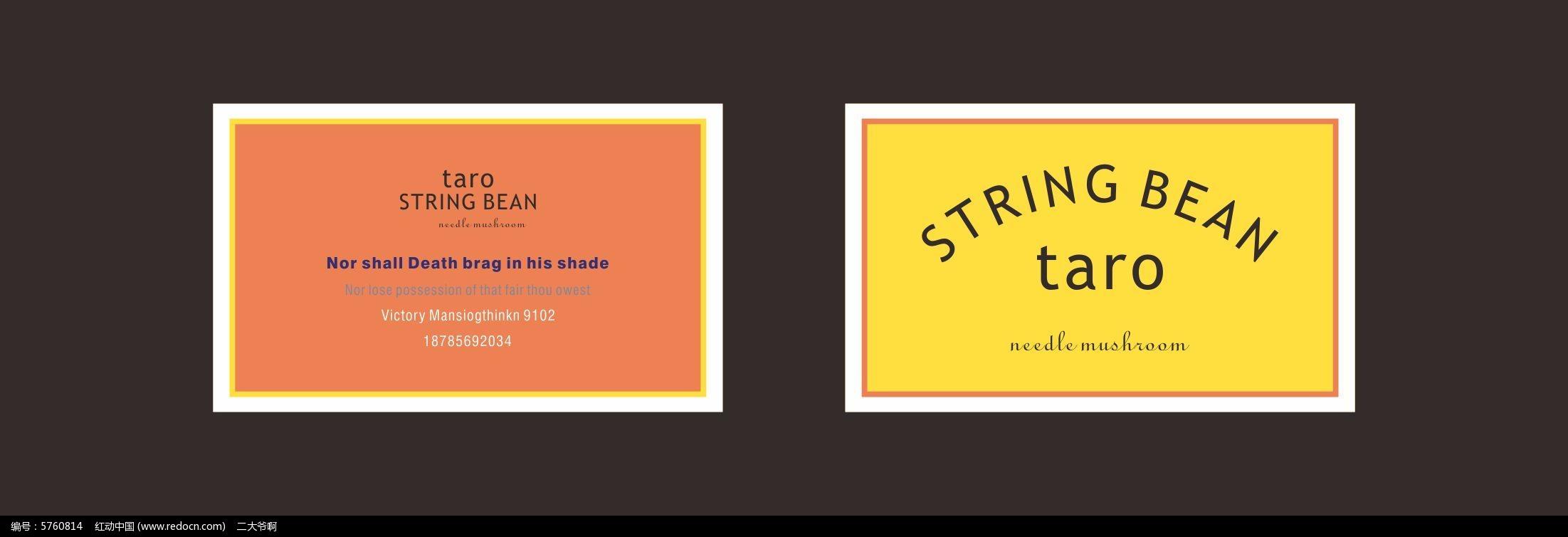 橙色黄色边框简约名片