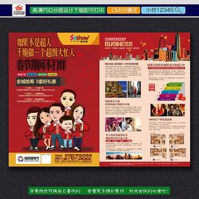 春节不打烊销售单页设计