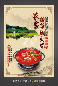 淳朴农家酸菜火锅海报