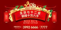 房地产猴年春节广告板 AI