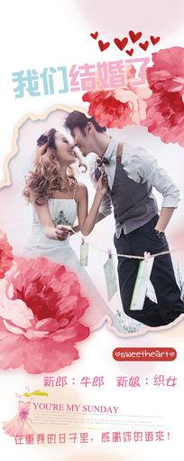 粉色水彩牡丹花喜庆婚礼X展架新婚展板