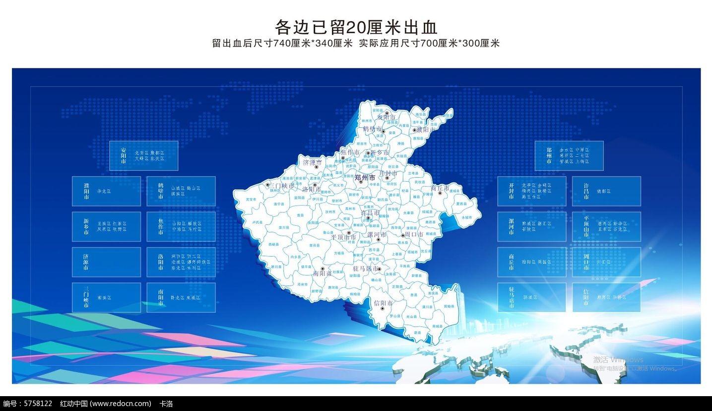 河南省地图