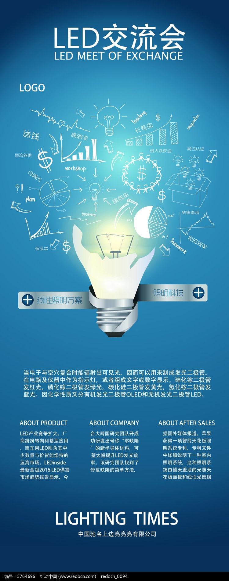 蓝色LED灯光灯泡灯管照明易拉宝展架图片