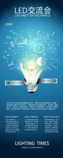 蓝色LED灯光灯泡灯管照明易拉宝展架