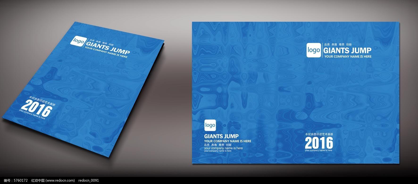 红动网提供封面设计精品原创素材下载,您当前访问作品主题是蓝色简约图片