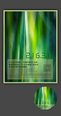 绿色创意清新海报设计