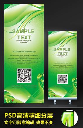 企业环�yk��/(9�!�*_绿色环保新能环企业宣传x展架设计