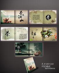 清新淡雅大气古典茶文化画册