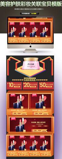 淘宝网店化妆品详情页模板设计