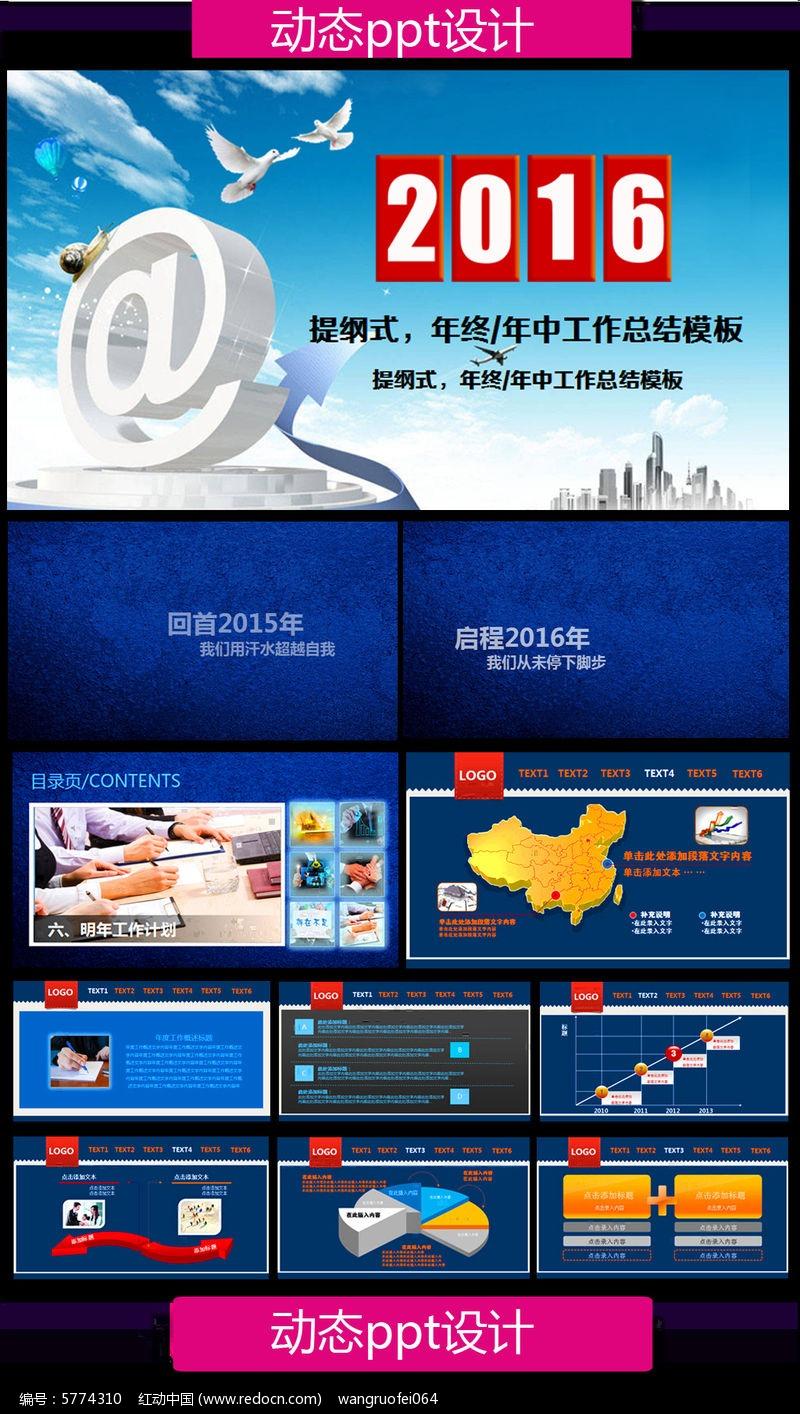 项目计划书会展贸易商业计划书ppt模板