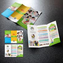 幼儿园儿童早教中心三折页设计