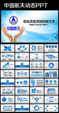 2016年中国航空航天宇航探月发射PPT