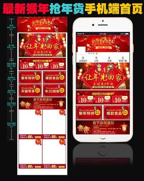 2016淘宝天猫年货节手机端首页模板设计