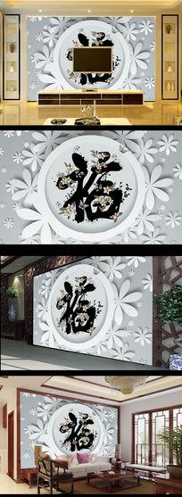 3D立体福字春节电视背景墙