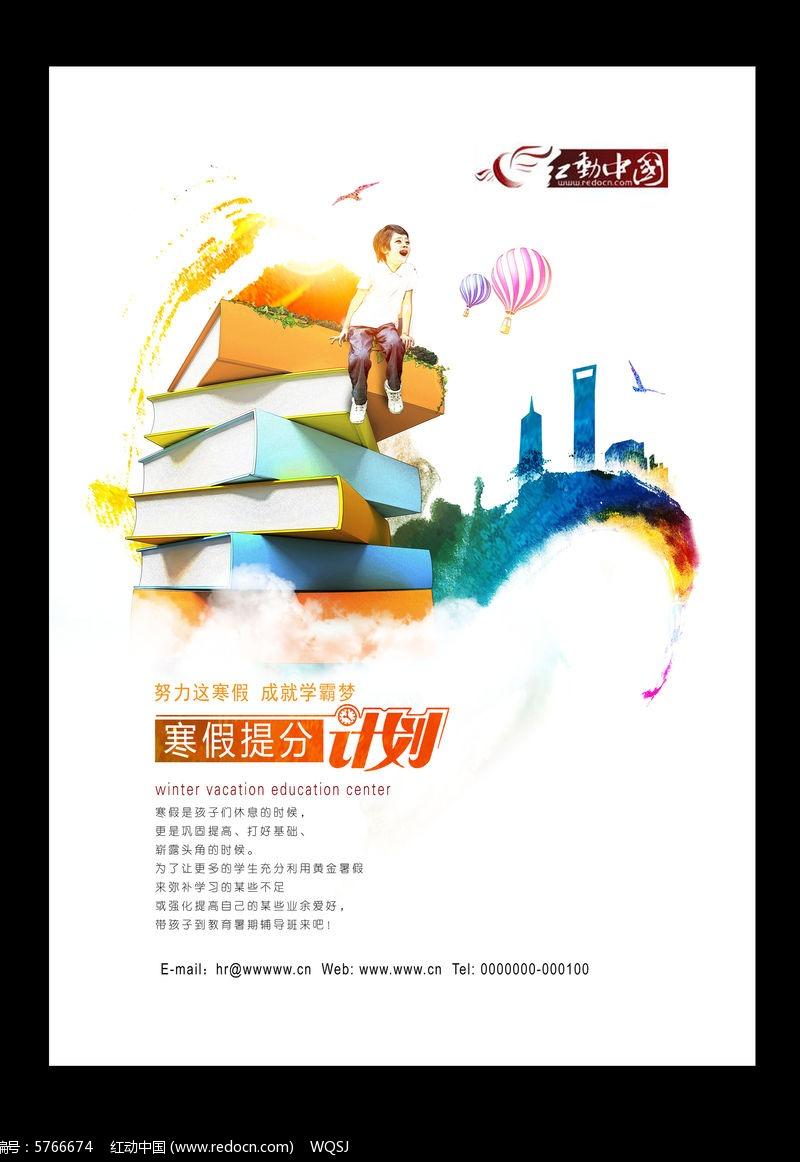 创意水彩风格招生海报设计图片