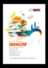 创意水彩风格招生海报设计