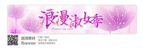 粉色浪漫f服装banner