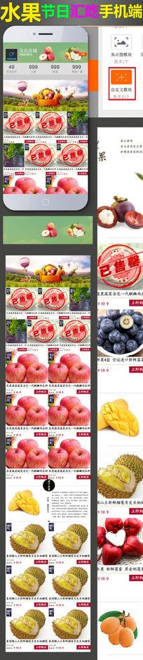 红富士苹果手机客户端水果首页