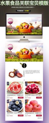 红富士苹果详情页关联模板