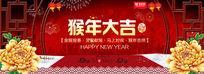 红色猴年喜庆海报banner PSD