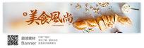简约时尚美食banner