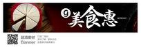 经典大气美食banner