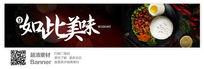 经典美食banner PSD