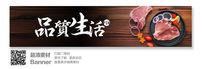 精致生活banner