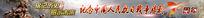 纪念抗日战争胜利banner设计