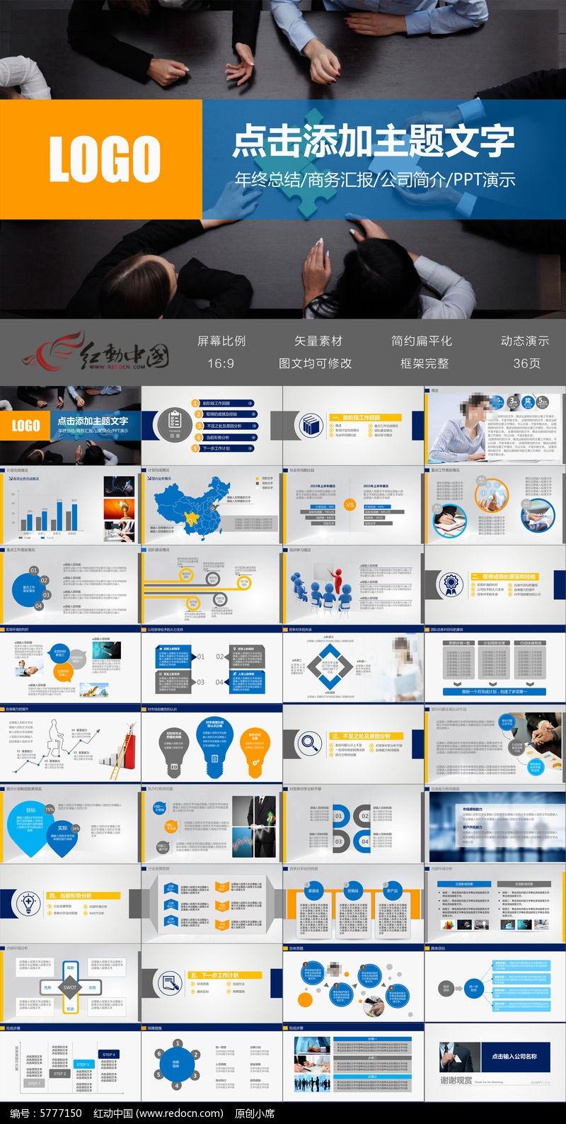 2016 企业精神 公司形象 品质 企业文化 团队介绍          发展历程