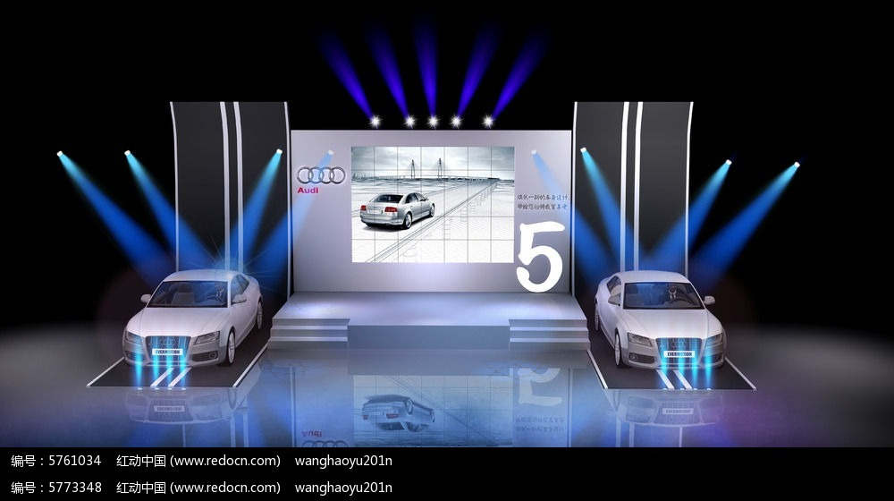 汽车品牌宣传会议舞台舞美设计图效果图